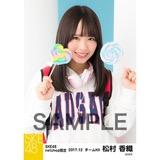 SKE48 2017年12月度 net shop限定個別生写真「ストリートスタイル」5枚セット 松村香織