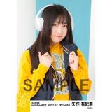 SKE48 2017年12月度 net shop限定個別生写真「ストリートスタイル」5枚セット 矢作有紀奈