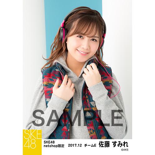 SKE48 2017年12月度 net shop限定個別生写真「ストリートスタイル」5枚セット 佐藤すみれ