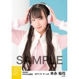 SKE48 2017年12月度 net shop限定個別生写真「ストリートスタイル」5枚セット 末永桜花