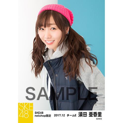 SKE48 2017年12月度 net shop限定個別生写真「ストリートスタイル」5枚セット 須田亜香里