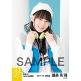 SKE48 2017年12月度 net shop限定個別生写真「ストリートスタイル」5枚セット 渥美彩羽