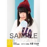 SKE48 2017年12月度 net shop限定個別生写真「ストリートスタイル」5枚セット 大芝りんか