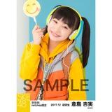 SKE48 2017年12月度 net shop限定個別生写真「ストリートスタイル」5枚セット 倉島杏実