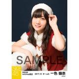 SKE48 2017年12月度 net shop限定個別生写真「2017年 クリスマス」5枚セット 一色嶺奈
