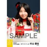SKE48 2017年12月度 net shop限定個別生写真「2017年 クリスマス」5枚セット 杉山愛佳