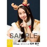 SKE48 2017年12月度 net shop限定個別生写真「2017年 クリスマス」5枚セット 松本慈子