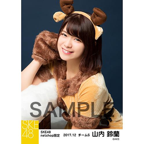 SKE48 2017年12月度 net shop限定個別生写真「2017年 クリスマス」5枚セット 山内鈴蘭
