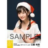 SKE48 2017年12月度 net shop限定個別生写真「2017年 クリスマス」5枚セット 江籠裕奈