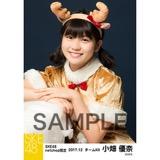 SKE48 2017年12月度 net shop限定個別生写真「2017年 クリスマス」5枚セット 小畑優奈