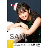 SKE48 2017年12月度 net shop限定個別生写真「2017年 クリスマス」5枚セット 北野瑠華