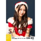 SKE48 2017年12月度 net shop限定個別生写真「2017年 クリスマス」5枚セット 古畑奈和