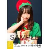 SKE48 2017年12月度 net shop限定個別生写真「2017年 クリスマス」5枚セット 松村香織