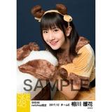 SKE48 2017年12月度 net shop限定個別生写真「2017年 クリスマス」5枚セット 相川暖花
