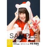 SKE48 2017年12月度 net shop限定個別生写真「2017年 クリスマス」5枚セット 井田玲音名