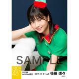 SKE48 2017年12月度 net shop限定個別生写真「2017年 クリスマス」5枚セット 後藤楽々