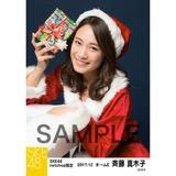 SKE48 2017年12月度 net shop限定個別生写真「2017年 クリスマス」5枚セット 斉藤真木子