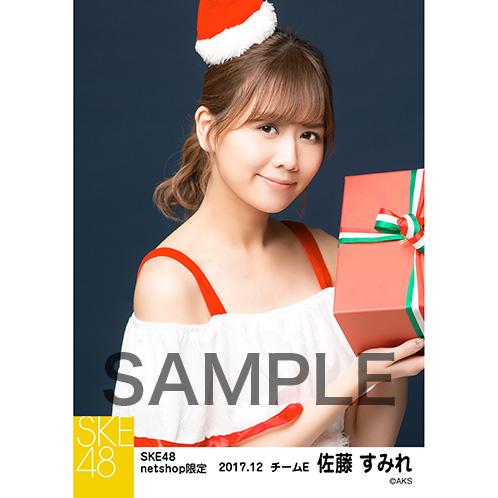 SKE48 2017年12月度 net shop限定個別生写真「2017年 クリスマス」5枚セット 佐藤すみれ
