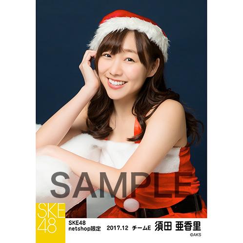 SKE48 2017年12月度 net shop限定個別生写真「2017年 クリスマス」5枚セット 須田亜香里