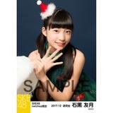 SKE48 2017年12月度 net shop限定個別生写真「2017年 クリスマス」5枚セット 石黒友月