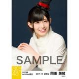 SKE48 2017年12月度 net shop限定個別生写真「2017年 クリスマス」5枚セット 岡田美紅