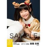 SKE48 2017年12月度 net shop限定個別生写真「2017年 クリスマス」5枚セット 倉島杏実