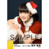 SKE48 2017年12月度 net shop限定個別生写真「2017年 クリスマス」5枚セット 坂本真凛