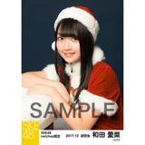 SKE48 2017年12月度 net shop限定個別生写真「2017年 クリスマス」5枚セット 和田愛菜