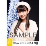SKE48 2017年12月度 net shop限定個別生写真「聖歌隊」5枚セット 井上瑠夏