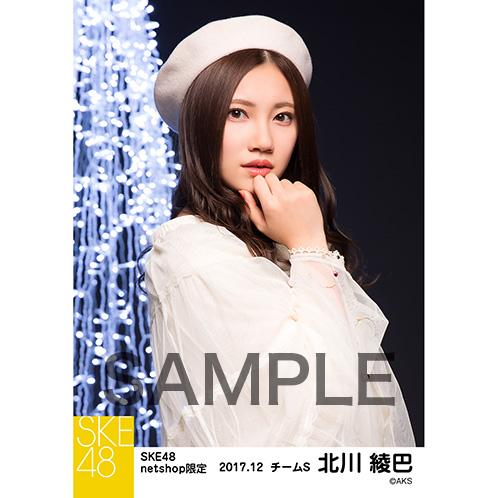SKE48 2017年12月度 net shop限定個別生写真「聖歌隊」5枚セット 北川綾巴