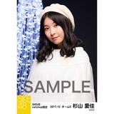 SKE48 2017年12月度 net shop限定個別生写真「聖歌隊」5枚セット 杉山愛佳