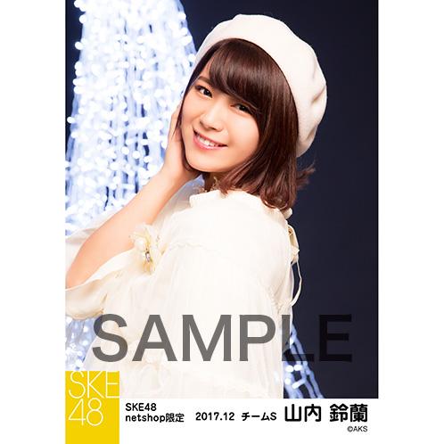 SKE48 2017年12月度 net shop限定個別生写真「聖歌隊」5枚セット 山内鈴蘭