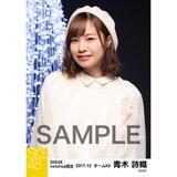 SKE48 2017年12月度 net shop限定個別生写真「聖歌隊」5枚セット 青木詩織