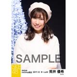 SKE48 2017年12月度 net shop限定個別生写真「聖歌隊」5枚セット 荒井優希