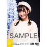 SKE48 2017年12月度 net shop限定個別生写真「聖歌隊」5枚セット 江籠裕奈
