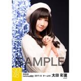 SKE48 2017年12月度 net shop限定個別生写真「聖歌隊」5枚セット 太田彩夏