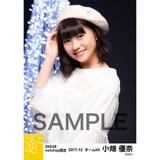 SKE48 2017年12月度 net shop限定個別生写真「聖歌隊」5枚セット 小畑優奈