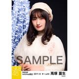 SKE48 2017年12月度 net shop限定個別生写真「聖歌隊」5枚セット 髙塚夏生