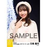 SKE48 2017年12月度 net shop限定個別生写真「聖歌隊」5枚セット 日高優月