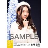 SKE48 2017年12月度 net shop限定個別生写真「聖歌隊」5枚セット 古畑奈和