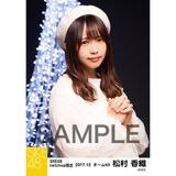 SKE48 2017年12月度 net shop限定個別生写真「聖歌隊」5枚セット 松村香織