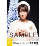 SKE48 2017年12月度 net shop限定個別生写真「聖歌隊」5枚セット 水野愛理