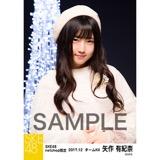 SKE48 2017年12月度 net shop限定個別生写真「聖歌隊」5枚セット 矢作有紀奈