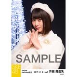 SKE48 2017年12月度 net shop限定個別生写真「聖歌隊」5枚セット 井田玲音名