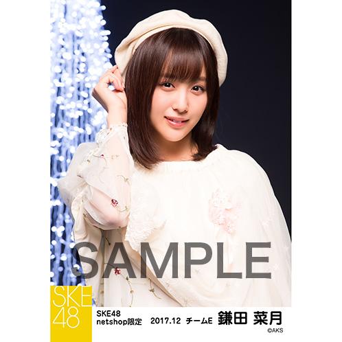 SKE48 2017年12月度 net shop限定個別生写真「聖歌隊」5枚セット 鎌田菜月