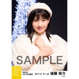 SKE48 2017年12月度 net shop限定個別生写真「聖歌隊」5枚セット 後藤楽々