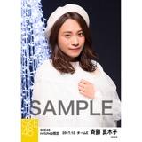 SKE48 2017年12月度 net shop限定個別生写真「聖歌隊」5枚セット 斉藤真木子