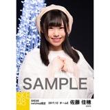 SKE48 2017年12月度 net shop限定個別生写真「聖歌隊」5枚セット 佐藤佳穂