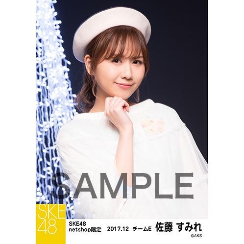 SKE48 2017年12月度 net shop限定個別生写真「聖歌隊」5枚セット 佐藤すみれ