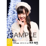 SKE48 2017年12月度 net shop限定個別生写真「聖歌隊」5枚セット 末永桜花